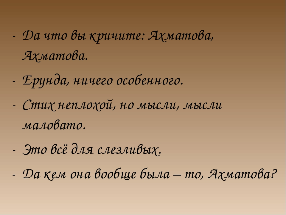 Да что вы кричите: Ахматова, Ахматова. Ерунда, ничего особенного. Стих неплох...