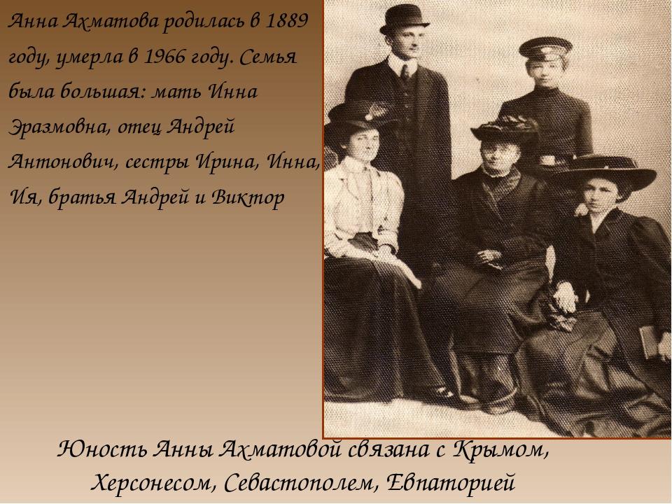 Юность Анны Ахматовой связана с Крымом, Херсонесом, Севастополем, Евпаторией...