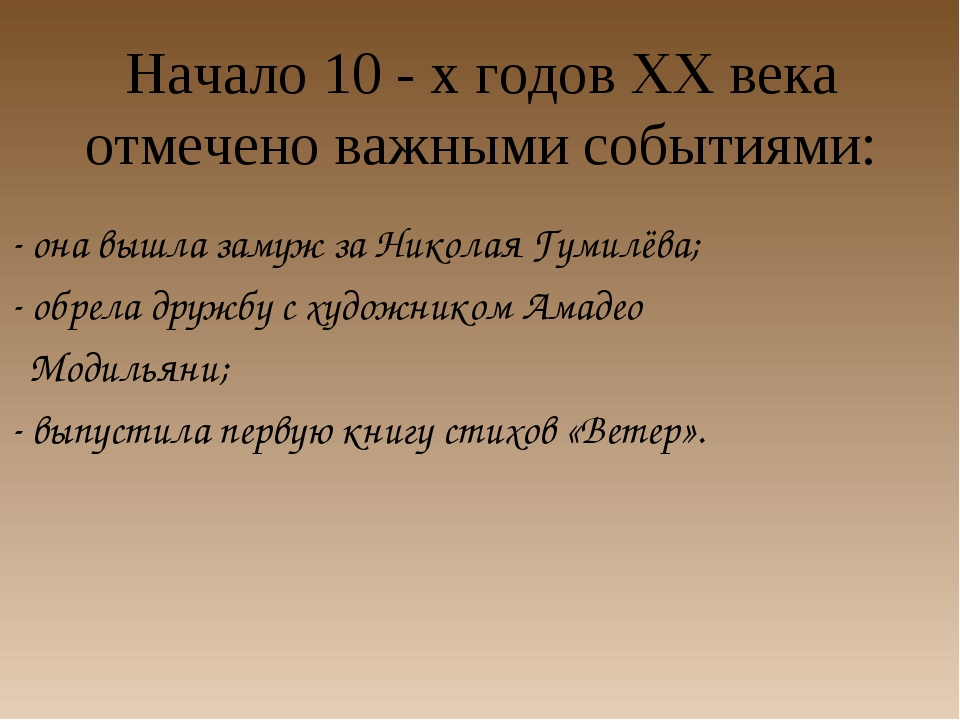Начало 10 - х годов ХХ века отмечено важными событиями: она вышла замуж за Ни...