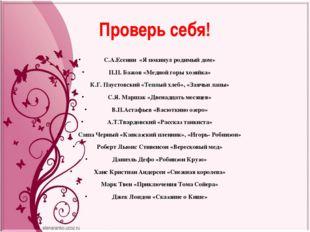 Проверь себя! С.А.Есенин «Я покинул родимый дом» П.П. Бажов «Медной горы хозя