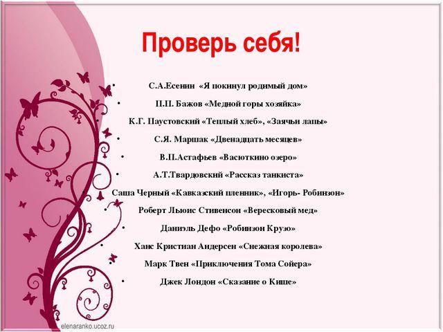 Проверь себя! С.А.Есенин «Я покинул родимый дом» П.П. Бажов «Медной горы хозя...