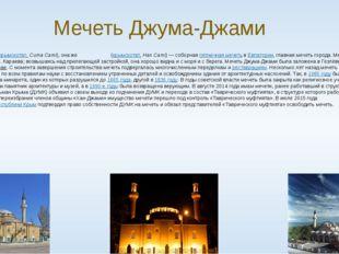 Мечеть Джума-Джами Джума́-Джами́ (крымскотат. Cuma Cami), она же Хан-Джами́ (