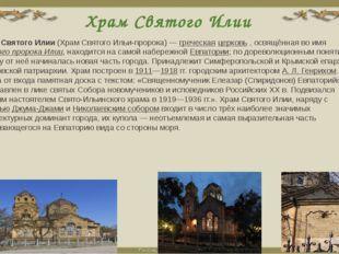 Храм Святого Илии Храм Святого Илии (Храм Святого Ильи-пророка)— греческая ц