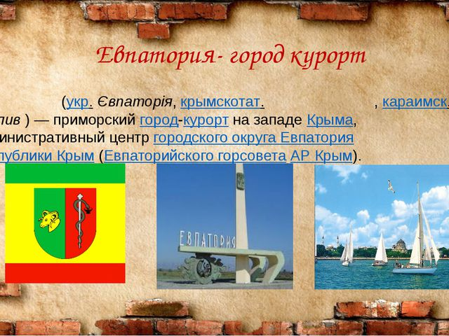 Евпатория- город курорт Евпато́рия (укр. Євпаторія, крымскотат. Kezlev, Кезл...