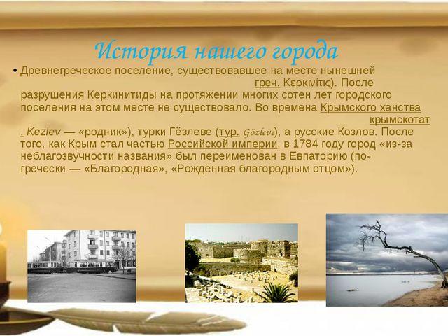 История нашего города Древнегреческое поселение, существовавшее на месте ныне...