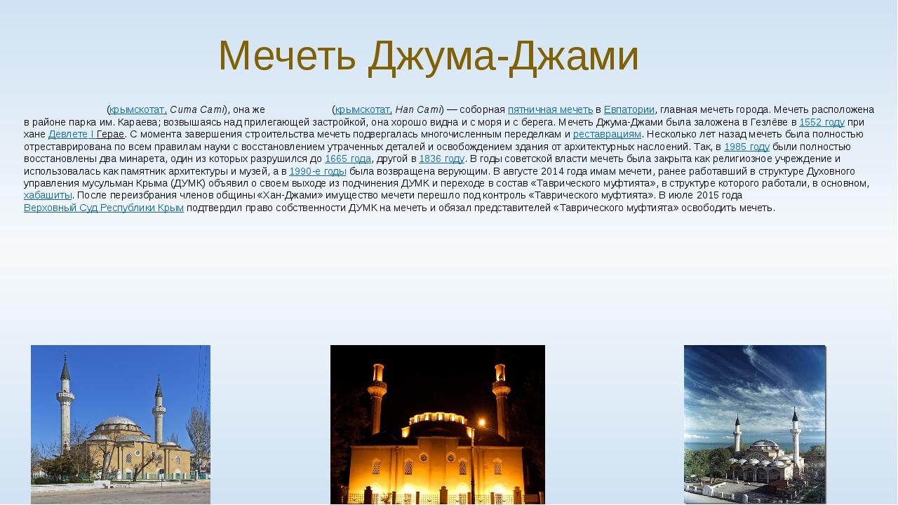 Мечеть Джума-Джами Джума́-Джами́ (крымскотат. Cuma Cami), она же Хан-Джами́ (...