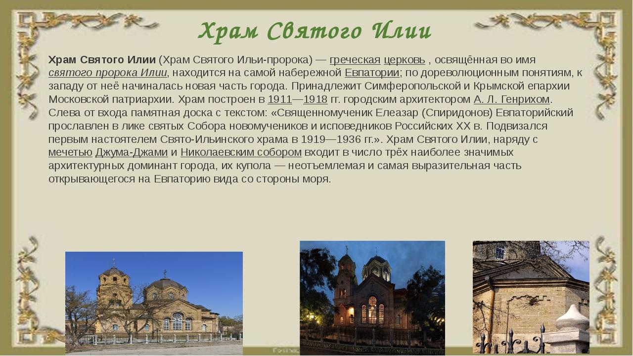 Храм Святого Илии Храм Святого Илии (Храм Святого Ильи-пророка)— греческая ц...