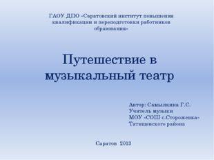 ГАОУ ДПО «Саратовский институт повышения квалификации и переподготовки работн