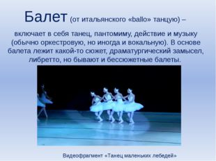 Балет (от итальянского «ballo» танцую) – включает в себя танец, пантомиму, де