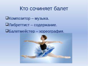Кто сочиняет балет Композитор – музыка. Либреттист – содержание. Балетмейстер