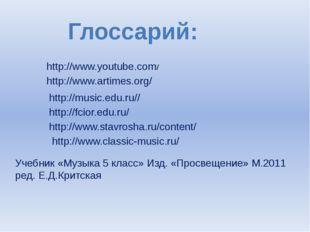 http://www.youtube.com/ http://www.artimes.org/ http://music.edu.ru// http://