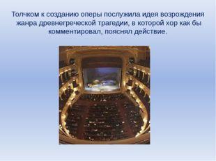 Толчком к созданию оперы послужила идея возрождения жанра древнегреческой тра