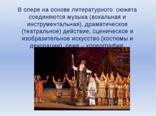 В опере на основе литературного сюжета соединяются музыка (вокальная и инстру