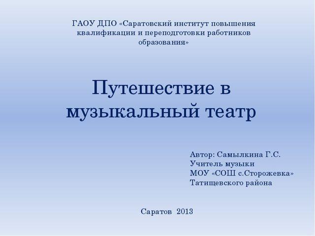 ГАОУ ДПО «Саратовский институт повышения квалификации и переподготовки работн...