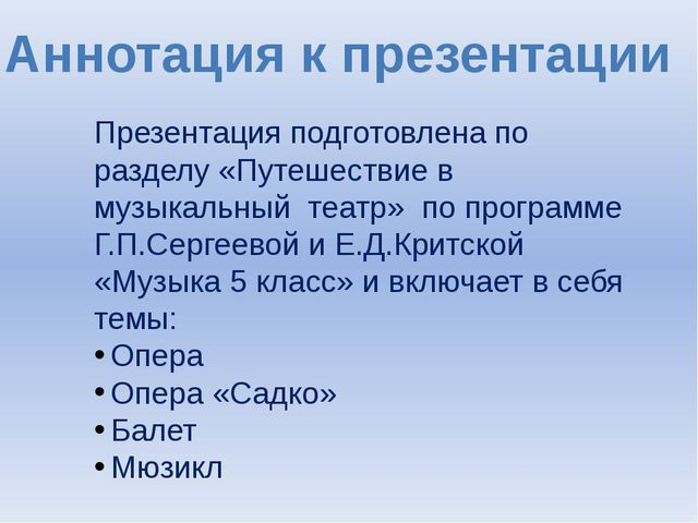 Аннотация к презентации Презентация подготовлена по разделу «Путешествие в му...