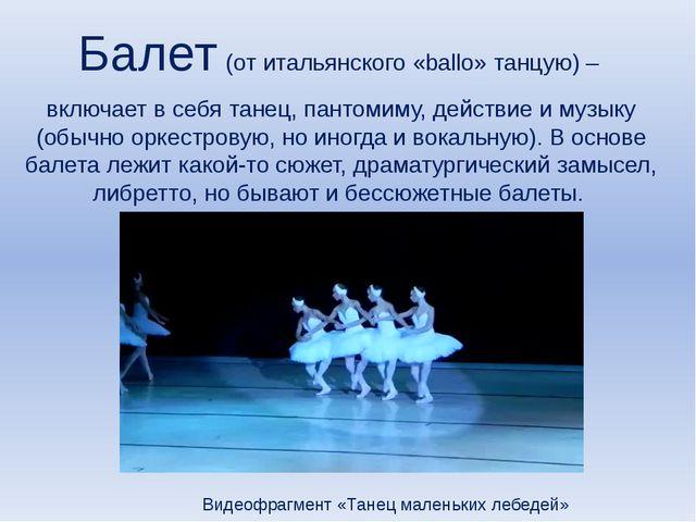 Балет (от итальянского «ballo» танцую) – включает в себя танец, пантомиму, де...