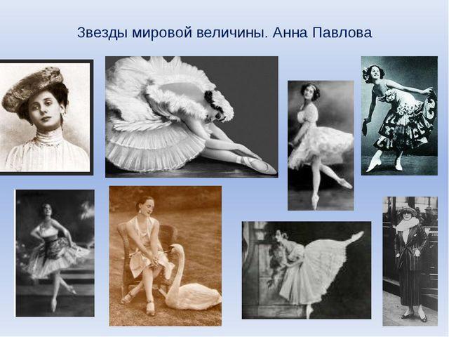 Звезды мировой величины. Анна Павлова