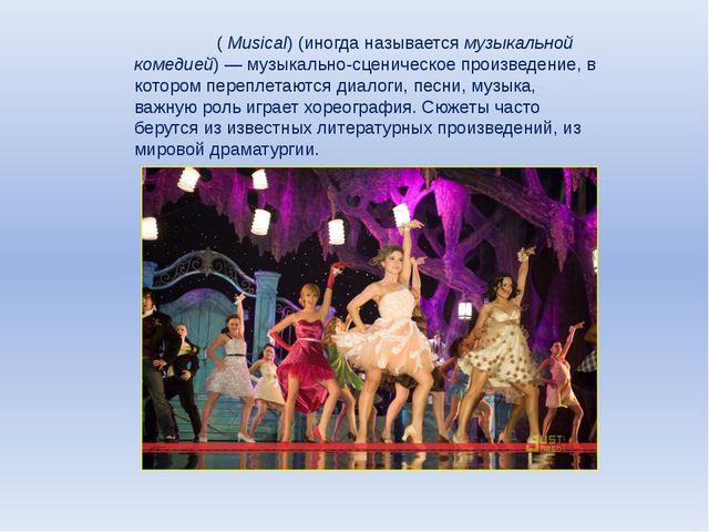 Мю́зикл (Musical) (иногда называется музыкальной комедией)— музыкально-сцен...