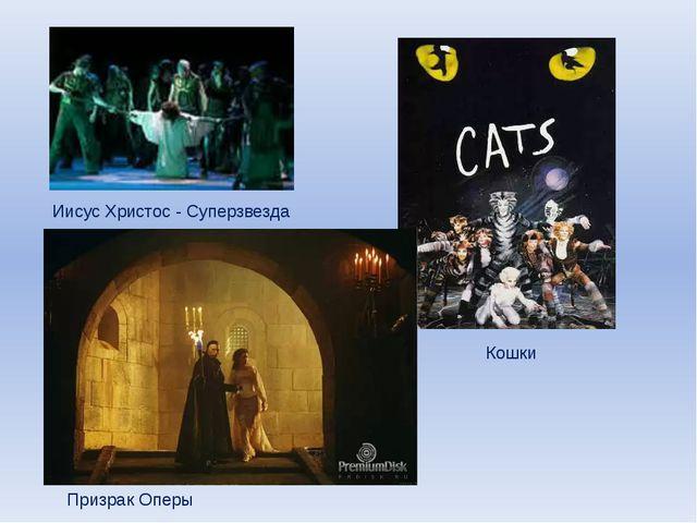 Иисус Христос - Суперзвезда Кошки Призрак Оперы