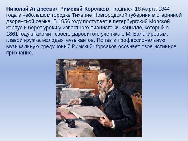 Николай Андреевич Римский-Корсаков - родился 18 марта 1844 года в небольшом г...