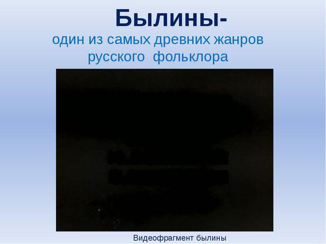 Былины- один из самых древних жанров русского фольклора Видеофрагмент былины
