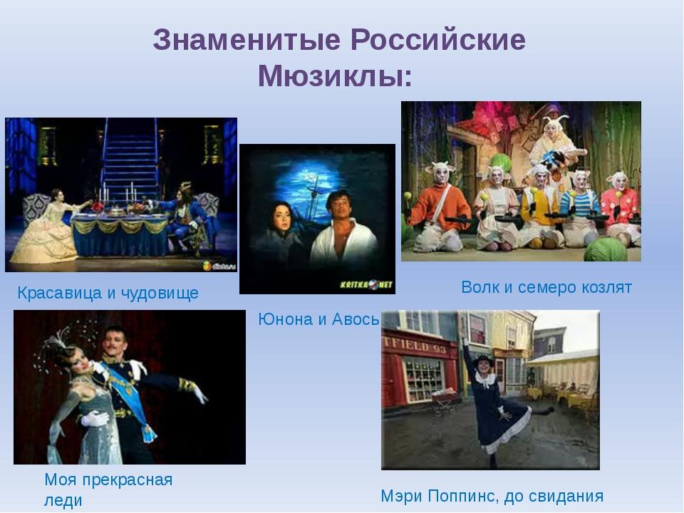 Знаменитые Российские Мюзиклы: Красавица и чудовище Юнона и Авось Моя прекрас...