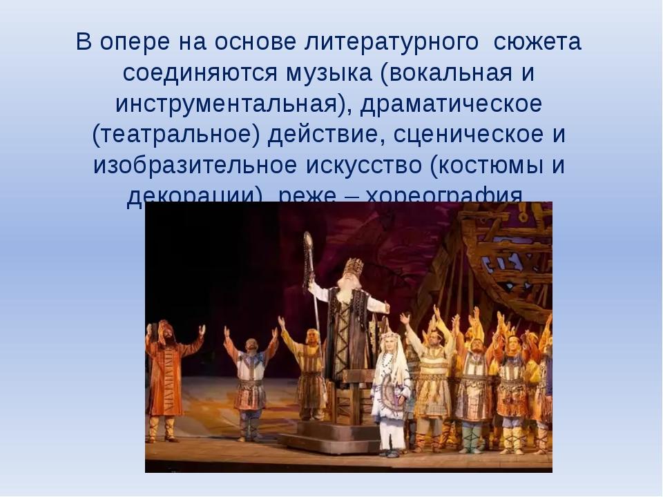 В опере на основе литературного сюжета соединяются музыка (вокальная и инстру...