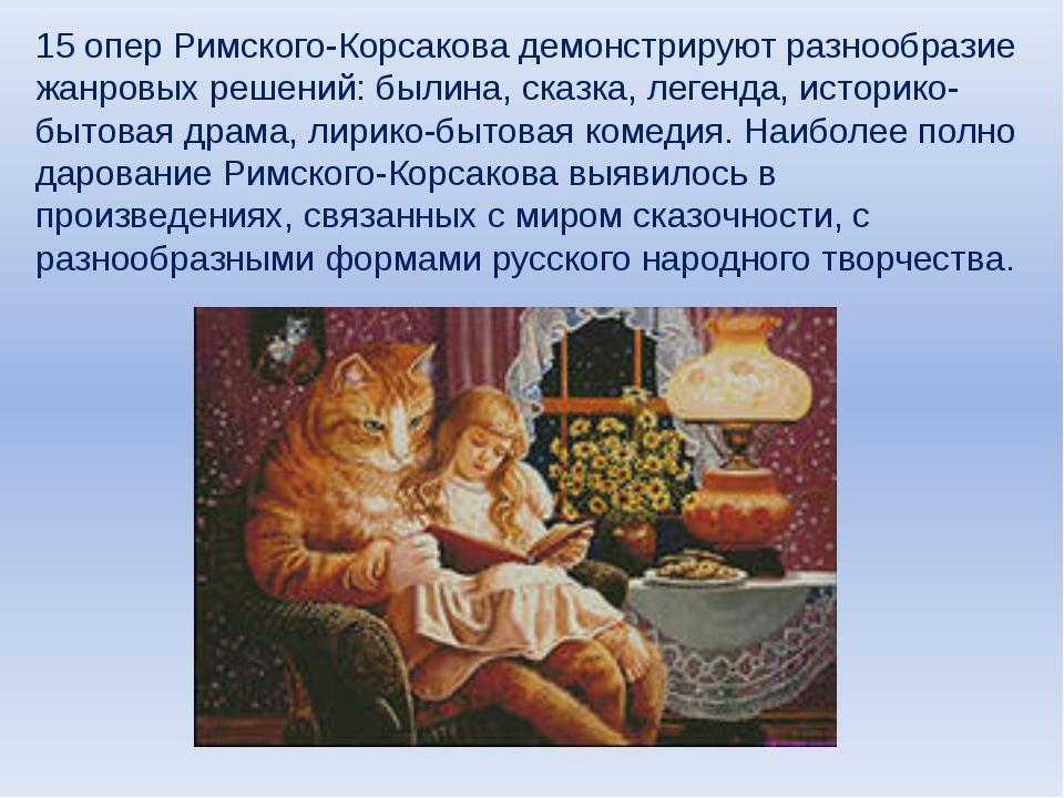 15 опер Римского-Корсакова демонстрируют разнообразие жанровых решений: былин...