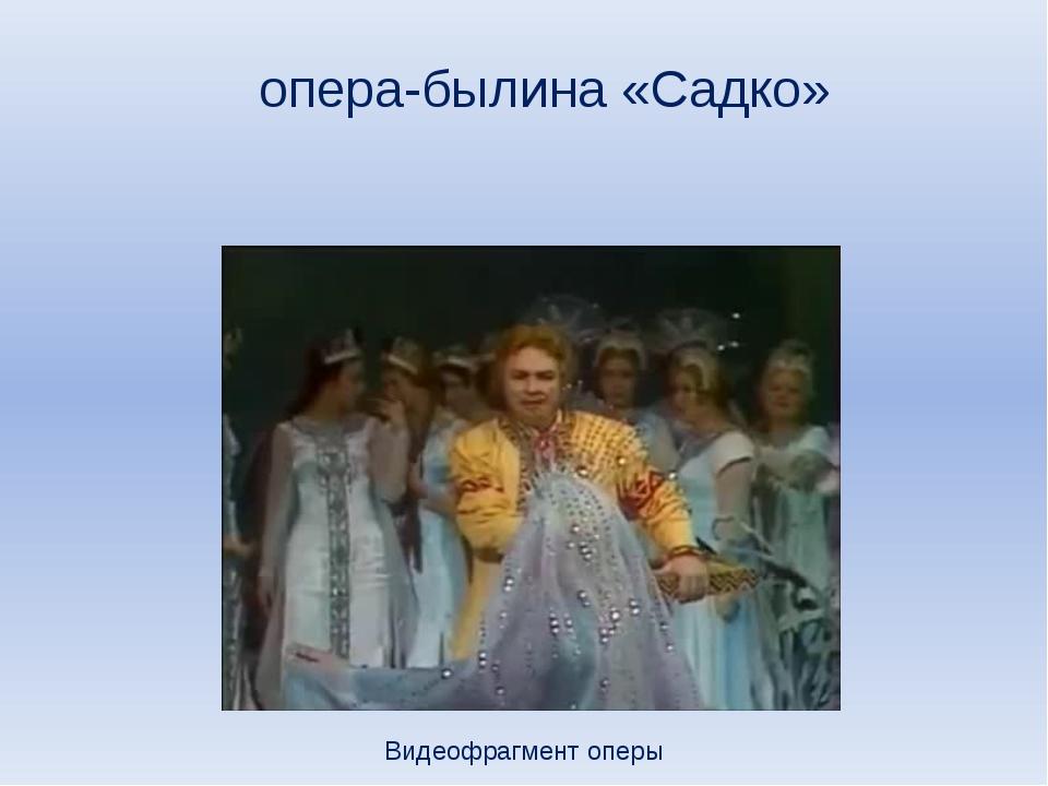 опера-былина «Садко» Видеофрагмент оперы