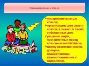 Самоуправление в классе управление жизнью класса; организацию дел своего клас