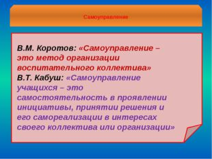 Самоуправление В.М. Коротов: «Самоуправление – это метод организации воспитат