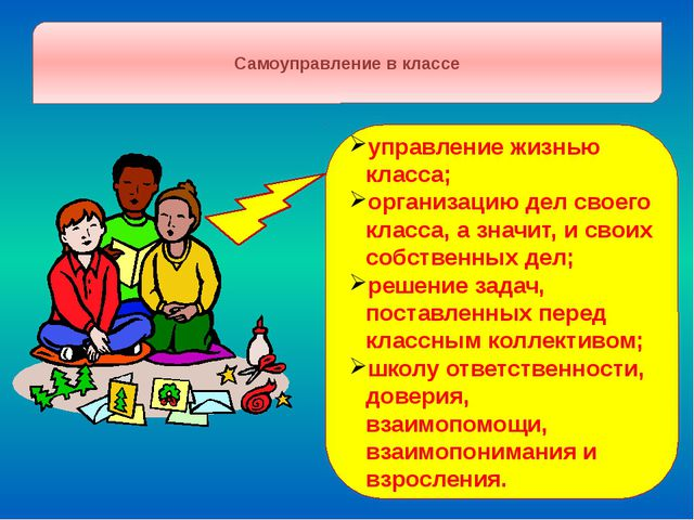 Самоуправление в классе управление жизнью класса; организацию дел своего клас...