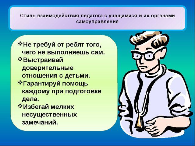 Стиль взаимодействия педагога с учащимися и их органами самоуправления Не тре...