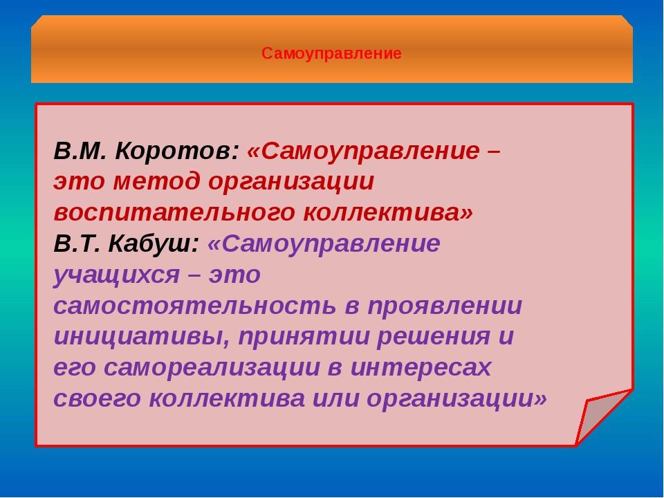 Самоуправление В.М. Коротов: «Самоуправление – это метод организации воспитат...