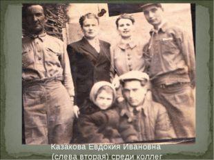 Казакова Евдокия Ивановна (слева вторая) среди коллег