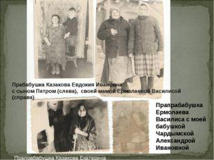Прабабушка Казакова Евдокия Ивановна с сыном Петром (слева), своей мамой Ермо