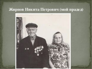 Жирнов Никита Петрович (мой прадед)