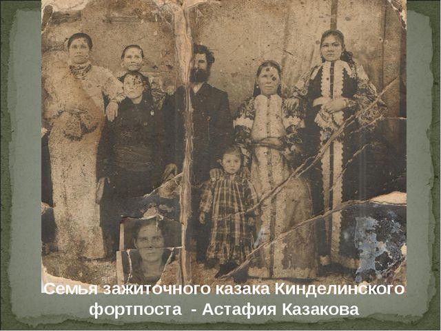 Семья зажиточного казака Кинделинского фортпоста - Астафия Казакова