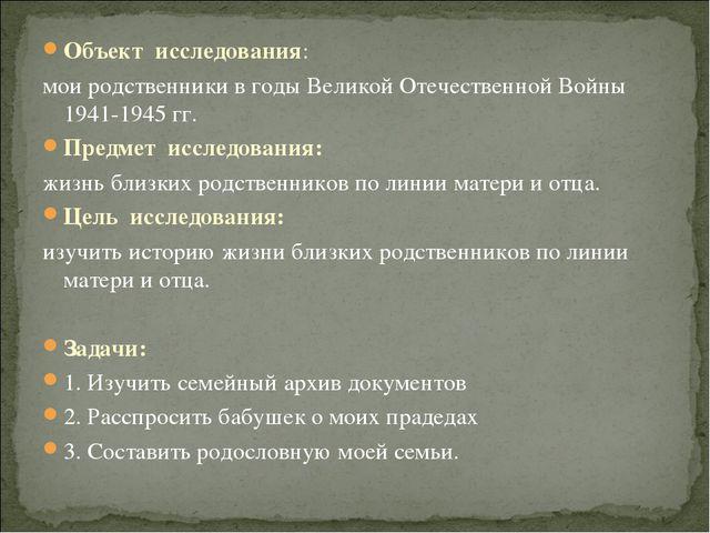 Объект исследования: мои родственники в годы Великой Отечественной Войны 1941...