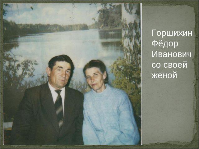 Горшихин Фёдор Иванович со своей женой