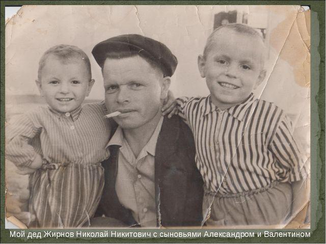 Мой дед Жирнов Николай Никитович с сыновьями Александром и Валентином