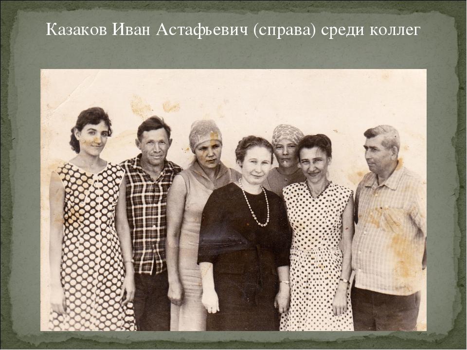 Казаков Иван Астафьевич (справа) среди коллег