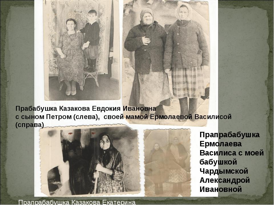 Прабабушка Казакова Евдокия Ивановна с сыном Петром (слева), своей мамой Ермо...
