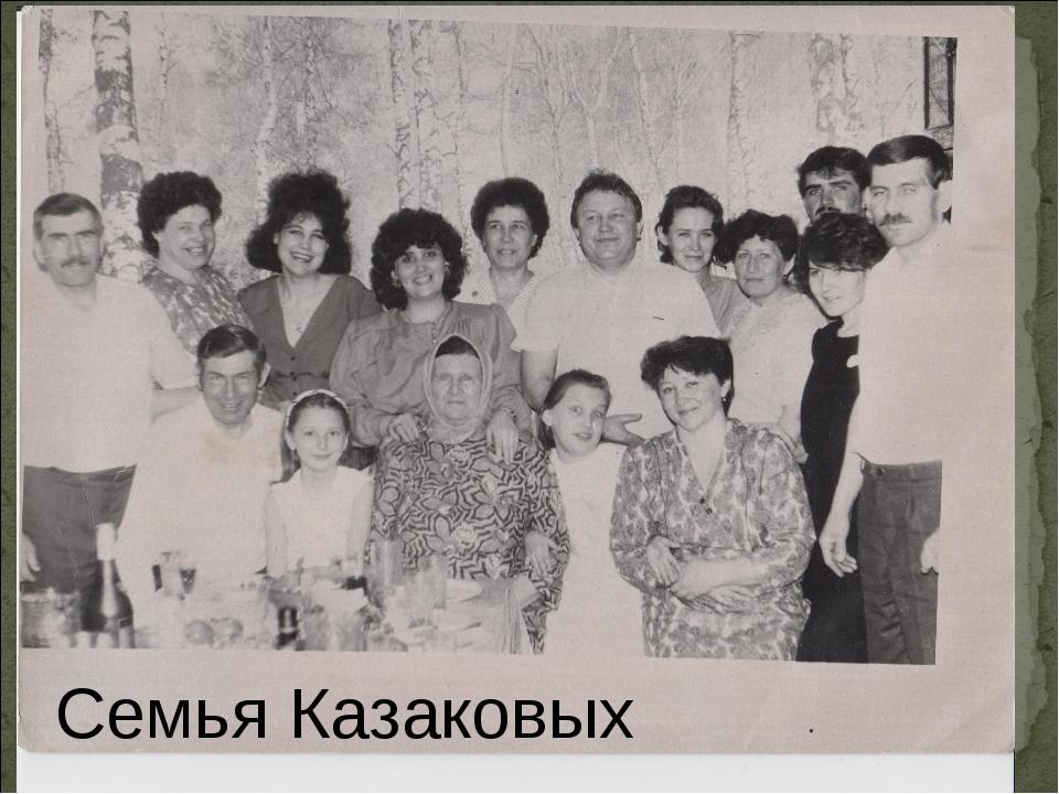Семья Казаковых