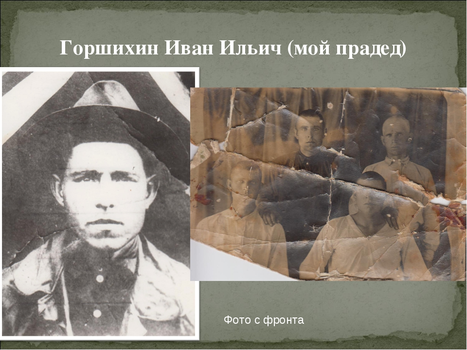 Горшихин Иван Ильич (мой прадед) Фото с фронта