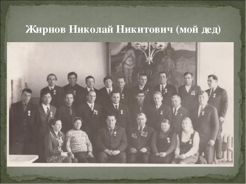 Жирнов Николай Никитович (мой дед)