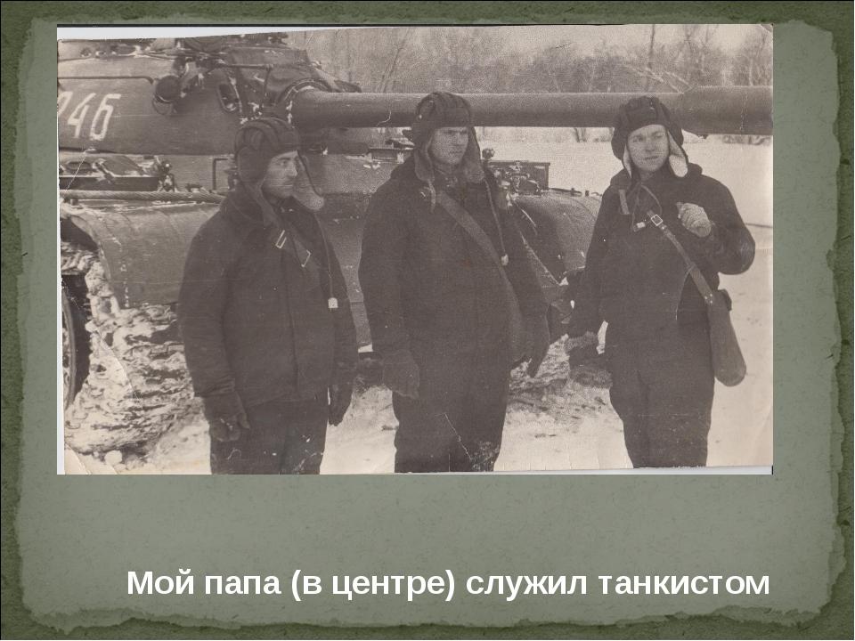 Мой папа (в центре) служил танкистом