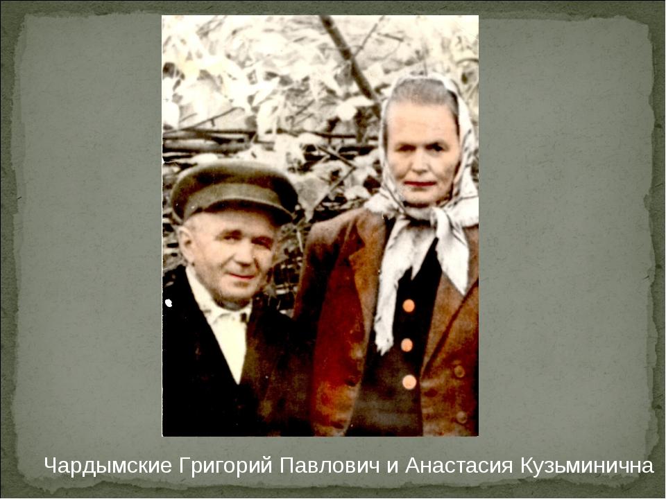 Чардымские Григорий Павлович и Анастасия Кузьминична