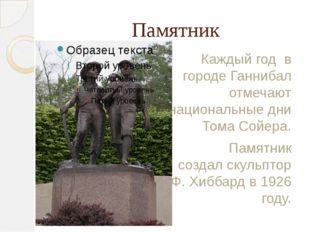 Памятник Каждый год в городе Ганнибал отмечают национальные дни Тома Сойера.