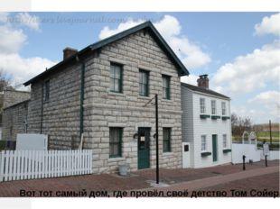 Вот тот самый дом, где провёл своё детство Том Сойер.